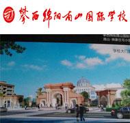 攀西绵阳南山国际学校
