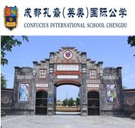 成都孔裔国际公学