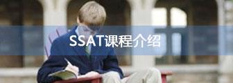 SSAT课程介绍