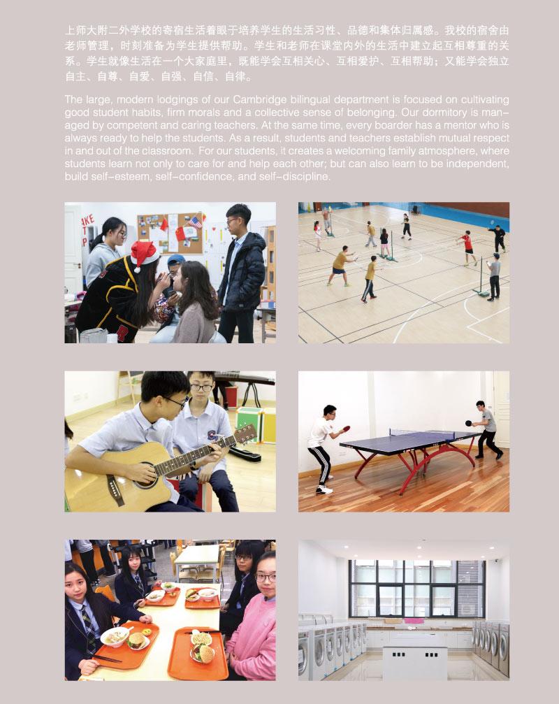 剑桥高中招生宣传册-11.jpg