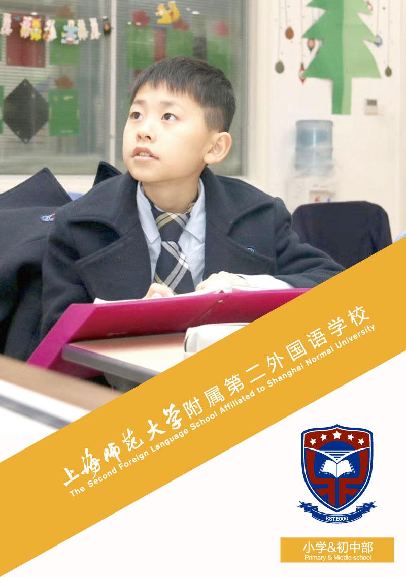 小初招生宣传册-1.jpg