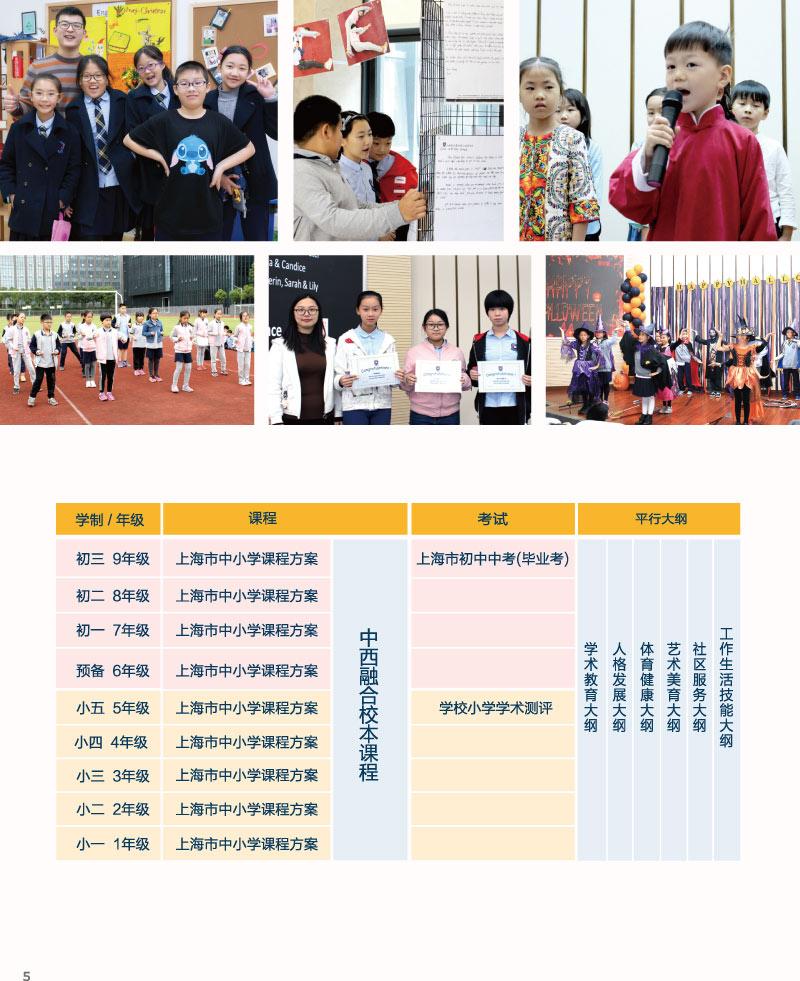 小初招生宣传册-6.jpg