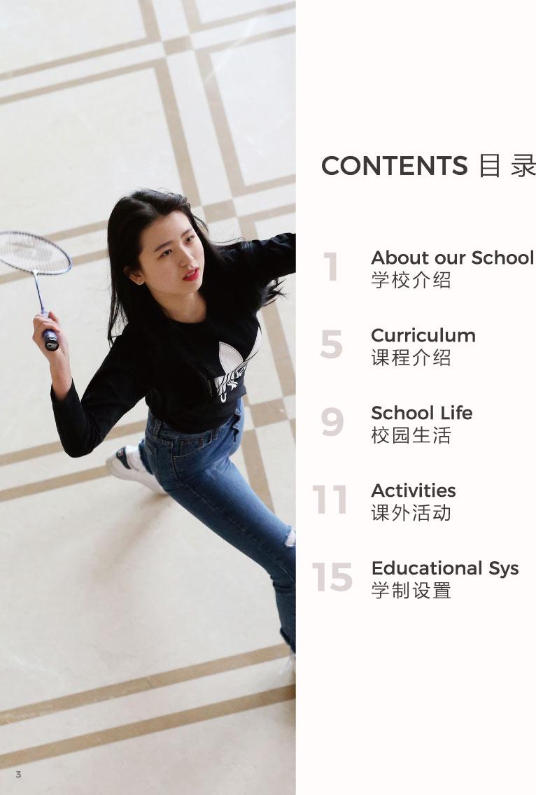 剑桥高中招生宣传册-4.jpg