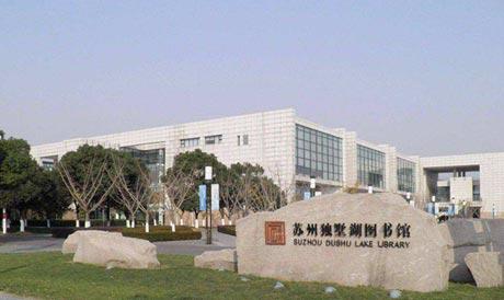 西安交通大学苏州研究院