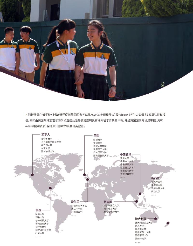 2018上师大天华-上海英澳新国际高中-7.jpg