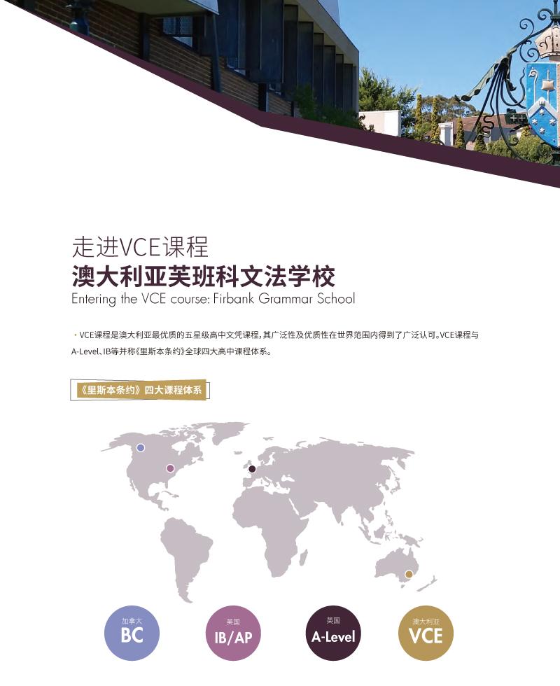 2018上师大天华-上海英澳新国际高中-12.jpg