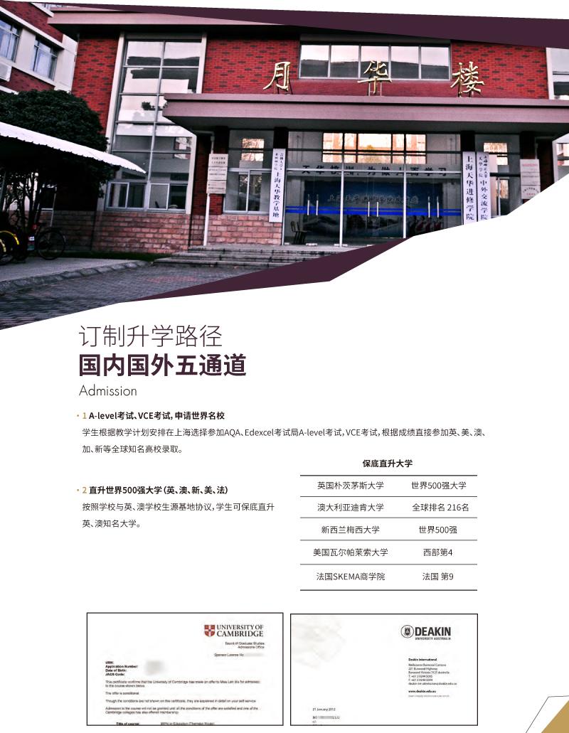 2018上师大天华-上海英澳新国际高中-20.jpg