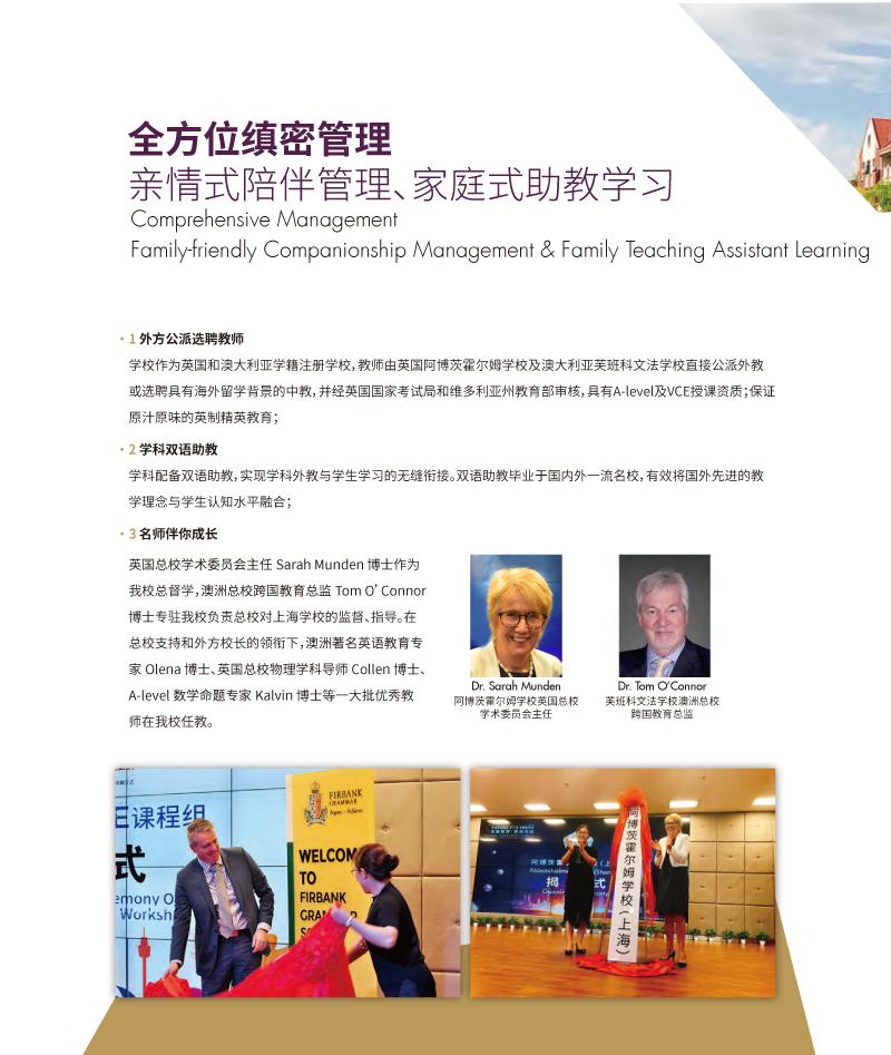 2018上师大天华-上海英澳新国际高中-18.jpg
