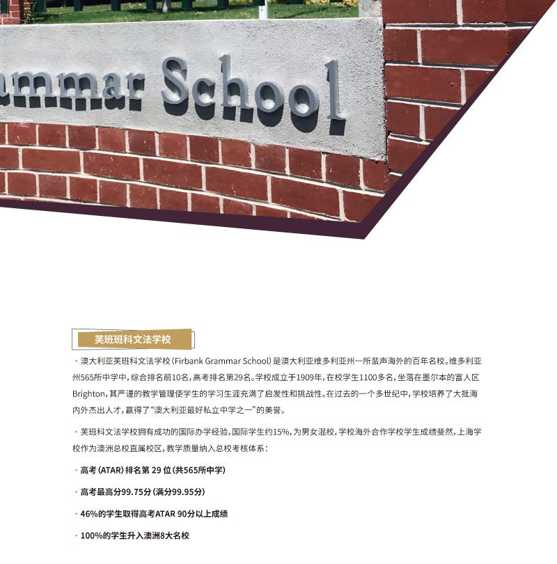 2018上师大天华-上海英澳新国际高中-15.jpg