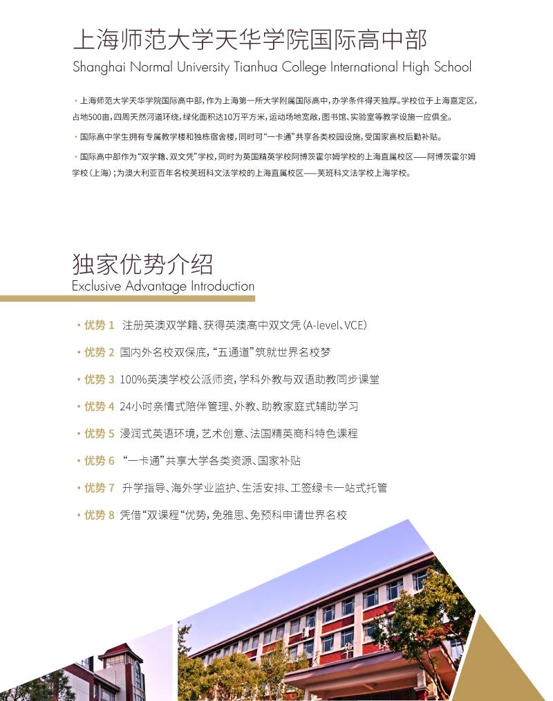 2018上师大天华-上海英澳新国际高中-2.jpg