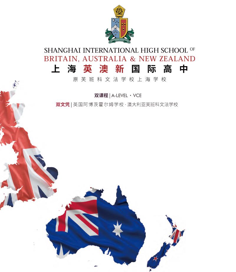 2018上师大天华-上海英澳新国际高中-1.jpg