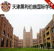 天津黑利伯瑞国际学校