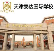 天津泰达国际学校