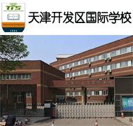 天津开发区国际学校