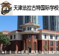 天津法拉古特国际学校