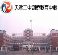 天津二中剑桥教育中心