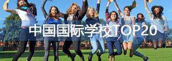 中国国际学校TOP20