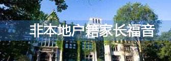 非本地户籍家长福音-国际学校