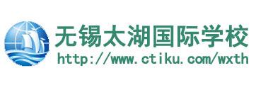 无锡太湖国际学校