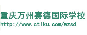 重庆万州赛德国际学校