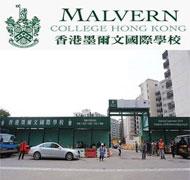 香港墨尔文国际学校