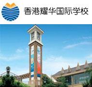 香港耀华国际学校