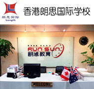 香港朗思国际学校
