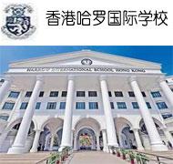 香港哈罗国际学校