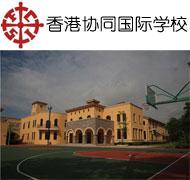 香港协同国际学校