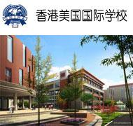 香港美国国际学校