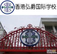 香港弘爵国际学校