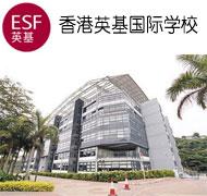 香港英基国际学校(协会)