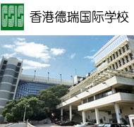 香港德瑞国际学校