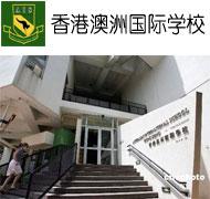 香港澳洲国际学校