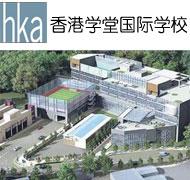 香港学堂国际学校