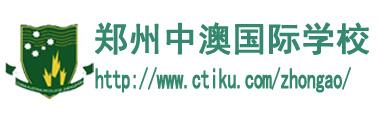 郑州中澳国际学校