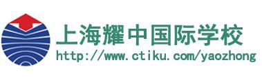 上海耀中国际学校