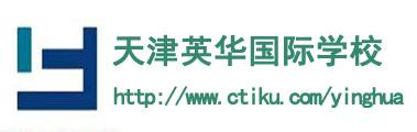 天津英华国际学校