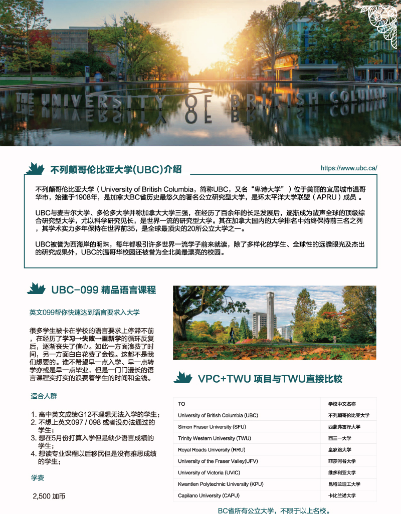 加拿大项目宣传页-8.jpg