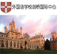 昆明市外国语学校剑桥国际中心