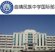 曲靖市民族中学国际部