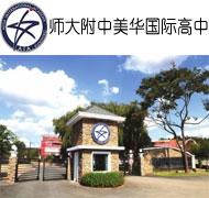 云南师大附中美华国际高中