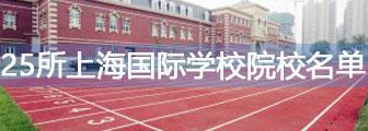 63所上海国际学校院校名单!