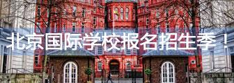 北京国际学校报名招生季!