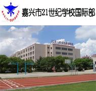 嘉兴市21世纪学校国际部