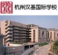 杭州汉基国际学校