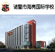 诸暨市海亮国际学校