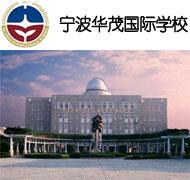 宁波华茂国际学校