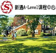 杭州新通A-Level课程中心