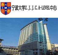 宁波大学Z.J.J.C.A-Level中心